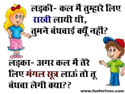 hindi jokes,chutkula