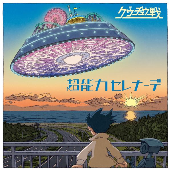 [Album] クウチュウ戦 – 超能力セレナーデ (2016.08.03/MP3/RAR)