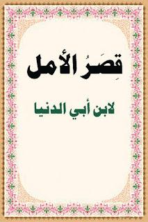 حمل كتاب قصر الأمل لابن أبي الدنيا