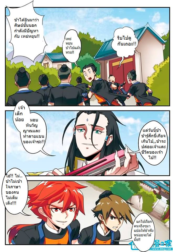 The Mythical Realm - หน้า 2
