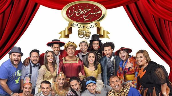 موعد عرض مسرح مصر على قنوات ام بي سي MBC مصر