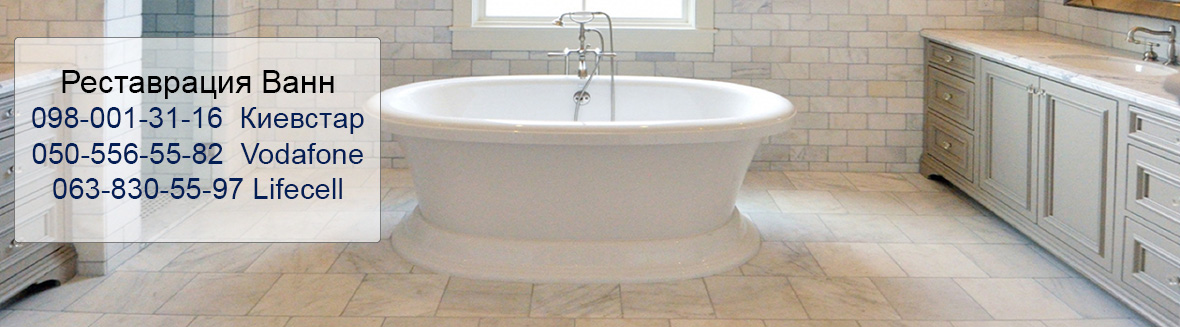 Реставрация чугунных ванн своими руками видео
