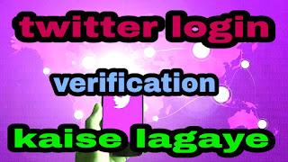 Twitter 2 step verification kaise lagaye