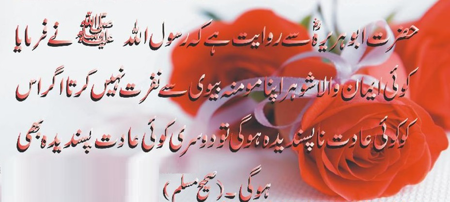 Islamic Tips About Jamah Of Husband Wife: Urdu Marriage Tips, Dating Tips