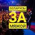 NUTEKI, Арбеніна, Ляпіс Трубецкі, Петля Пристрастия - што аб'ядноўвае гэтых музыкаў?
