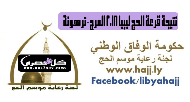 استعلم الان كشوفات pdf أسماء حجاج ليبيا 2018 و نتيجة قرعة حج ليبيا 2018 عبر موقع http://www.ehaj.gov.ly/ مدينة المرج - ترهونة