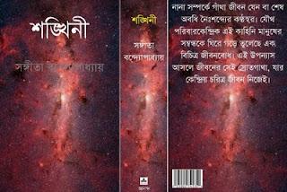 Sankhini by Sangeeta Bandyopadhyay ebook