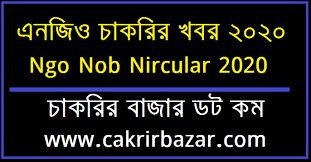 এনজিও চাকরির খবর ২০২০ NGO job circular 2020
