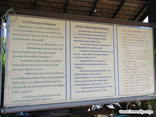 Third Largest Reclining buddha @ Wat Hat Yai Nai, Thailand