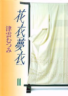 [津雲むつみ] 花衣夢衣 文庫版 第01-11巻