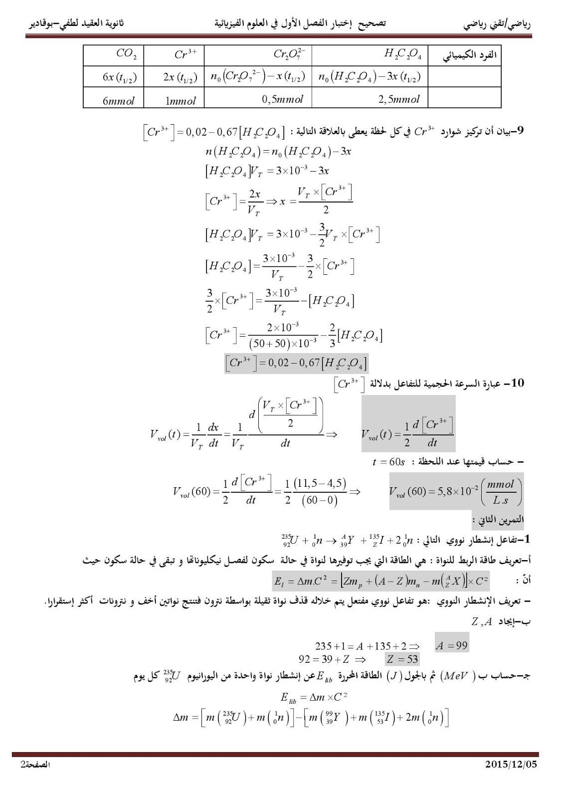 دراسة ظواهر كهربائية