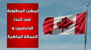 أكثر المهن المطلوبة في كندا 2020