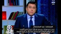 برنامج 90 دقيقه حلقة الاثنين 9-1-2017 تقديم معتز الدمرداش