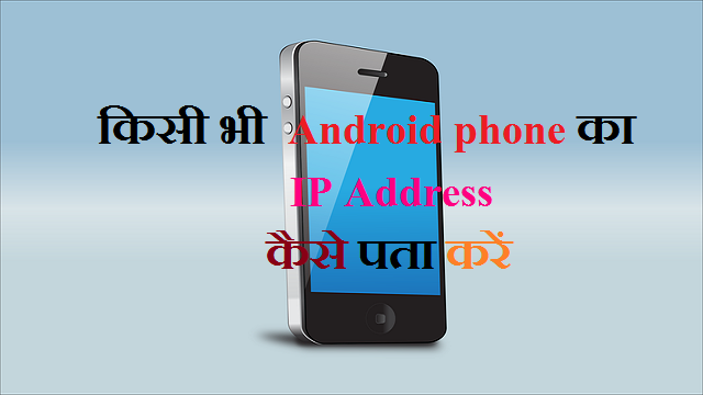 how to find ip address of android mobile