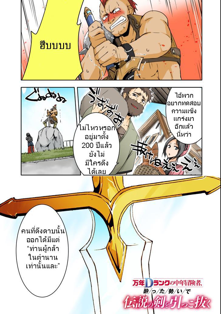 อ่านการ์ตูน MANNEN D-RANK NO CHUUNEN BOUKENSHA, YOTTA IKIOI DE DENSETSU NO KEN WO HIKKONUKU ตอนที่ 1 หน้า 1