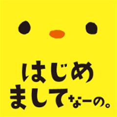 Na-No~Version1-Nice to meet you~