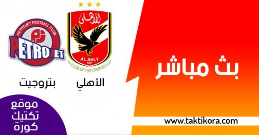 مشاهدة مباراة الاهلي وبتروجيت بث مباشر اليوم 04-03-2019 الدوري المصري