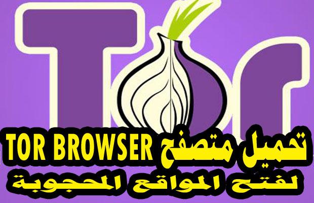 تحميل متصفح تور 2018 - متصفح فتح المواقع المحجوبة مجانا TOR BROWSER FOR WINDOWS 7.5.6