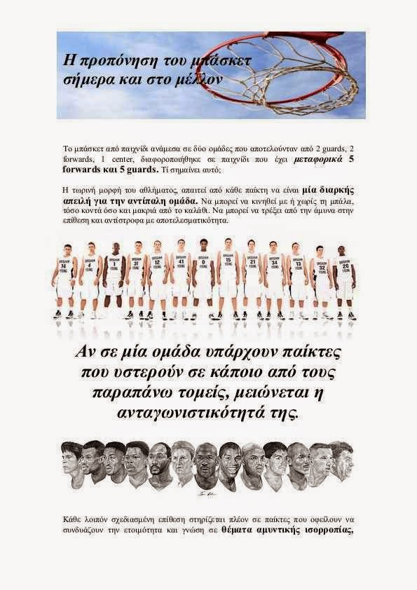 Η προπόνηση του μπάσκετ σήμερα και στο μέλλον !!