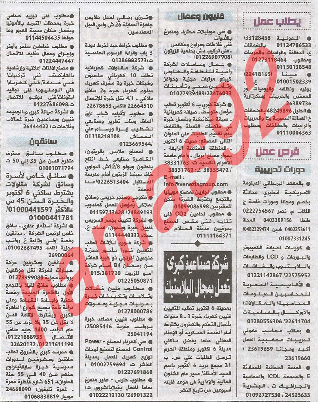 99adc4018 وظائف جريدة بانوراما الاهرام المصرية 13 رمضان - وظائف خاليه