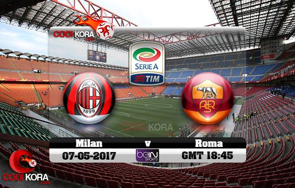 مشاهدة مباراة ميلان وروما اليوم 7-5-2017 في الدوري الإيطالي