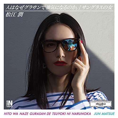 [Single] 松江潤 – 人はなぜグラサンで強気になるのか / サングラスの女 (2015.07.08/MP3/RAR)