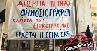 Κραυγή αγωνίας για τον ΕΔΟΕΑΠ – Απεργία πείνας από τέσσερις δημοσιογράφους