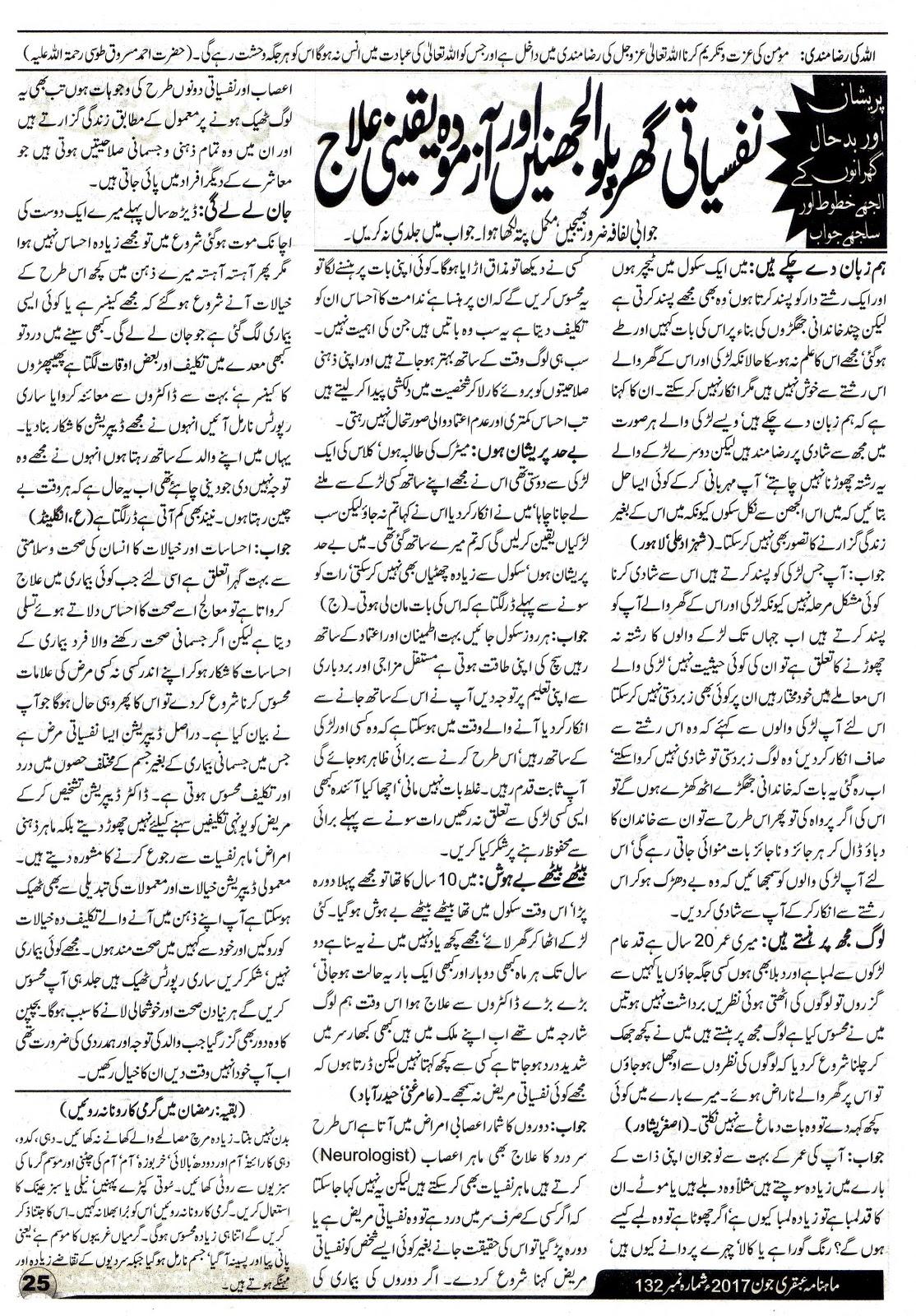 Page 25 Ubqari Magazine June 2017
