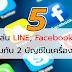 5 แอพฯ เล่น LINE, Facebook และ IG พร้อมกัน 2 บัญชีในเครื่องเดียว