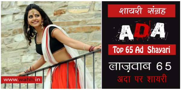 Top-65-Ada-Shayari-In-Hindi-For-Facebook