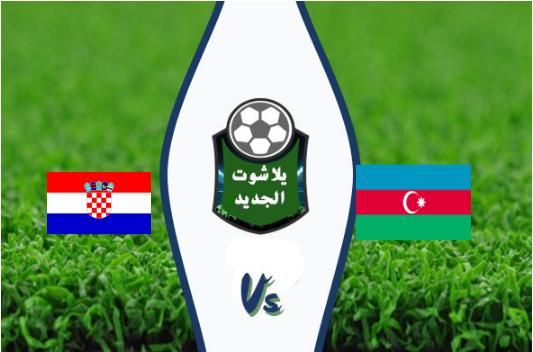 نتيجة مباراة كرواتيا واذربيجان اليوم 09-09-2019 التصفيات المؤهلة ليورو 2020
