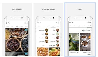 أفضل تطبيقات ﻭﺻﻔﺎﺕ ﻃﺒﺦ ﺭﻣﻀﺎﻥ أفضل تطبيقات ﻭﺻﻔﺎﺕ ﻃﺒﺦ ﺭﻣﻀﺎﻥ ﻭﺻﻔﺎﺕ ﺑﺎﻟﻤﺸﺮﻭﺑﺎﺕ ﻭﺍﻟﻌﺼﺎﺋﺮ، ﻭﺻﻔﺎﺕ ﻟﻠﻤﻤﻠّﺤﺎﺕ ،ﻭﺻﻔﺎﺕ ﻟﻠﺤﻠﻮﻳﺎﺕ ،ﻭﺻﻔﺎﺕ ﻋﺎﻟﻤﻴﺔ ، ﻭﺻﻔﺎﺕ ﺭﻣﻀﺎﻧﻴﺔ ،ﻭﺻﻔﺎﺕ ﻓﻄﺎﺋﺮ ﻭﻣﻌﺠّﻨﺎﺕ ،ﻭﺻﻔﺎﺕ ﻟﻸﻃﺒﺎﻕ، ﺍﻓﻀﻞ ﺗﻄﺒﻴﻘﺎﺕ ﻃﺒﺦ ﺑﺪﻭﻥ ﻧﺖ، ﺗﻄﺒﻴﻘﺎﺕ ﻃﺒﺦ ﻟﻼﻳﻔﻮﻥ تطببقات ﺣﻠﻮﻳﺎﺕ ﺭﻣﻀﺎﻥ 2019 ﺭﻣﻀﺎﻥ ﻛﺮﻳﻢ افضل برامج الطبخ والوصفات لهواتف اندرويد , تطبيقات طبخ لاندرويد , تطبيقات وصفات الطبخ لاندرويد. ﺭﻣﻀﺎﻥ ﻣﺒﺎﺭﻙ، ﻃﺒﺦ ﻭﺻﻔﺎﺕ ﺭﻣﻀﺎﻥ، ﺗﻄﺒﻴﻘﺎﺕ ﻃﺒﺦ الاندرويد ، افضل تطبيقات الطبخ العربية لوصفات الطعام