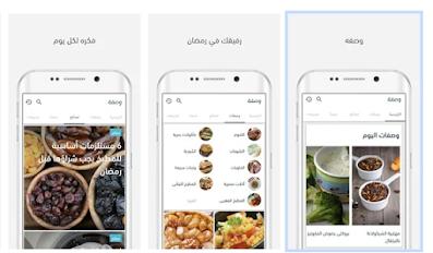 تطبيق وصفة أكلات و وصفات food recipes