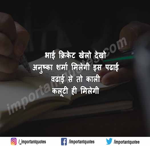 50+ Best Exam Attitude Status Shayari In Hindi And English