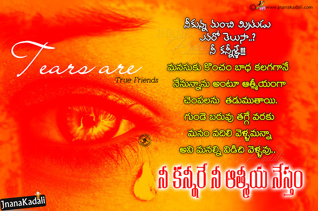 telugu friendship quotes, value of friend in telugu, tear value quotes in telugu, best life quotes in telugu