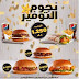 Hardees Kuwait - Star Savers from Hardees