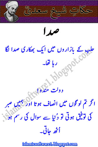 sheikh saadi sayings