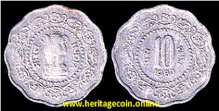 10 Paise Aluminium Coin 1980