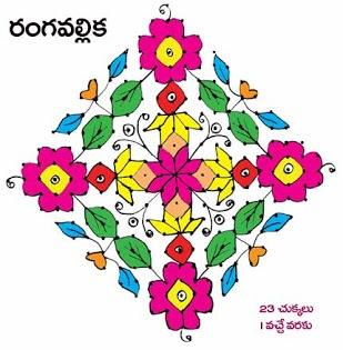 Sankranthi Rangavallikalu Designs