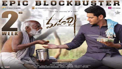 Maharshi: Review,Cast,Release Date,Box Office Collection