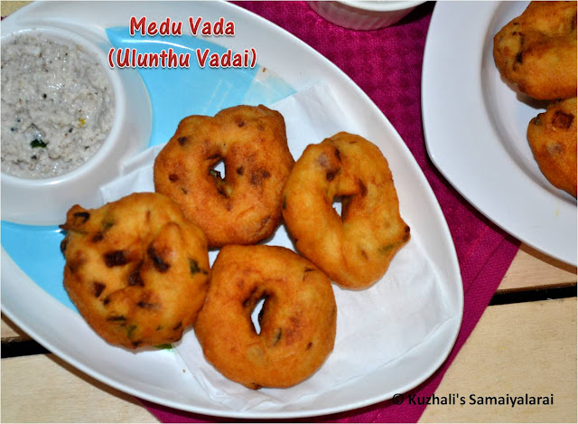MEDU VADA/ URAD DHAL VADA(ULUNTHU VADAI ) RECIPE