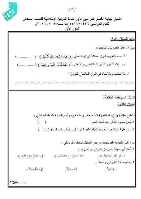 كتاب الرياضيات للصف الخامس الفصل الدراسي الاول pdf