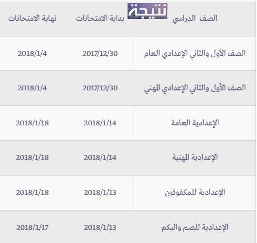 جدول امتحانات الترم الأول المرحلة الاعدادية 2017 / 2018 نصف العام جميع المحافظات