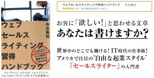 仕事術【ダイレクト出版の本】ウェブセールスライティング習得ハンドブック