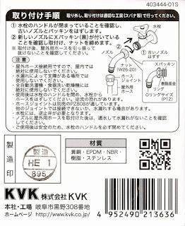 KVK PZ88 商品台紙裏
