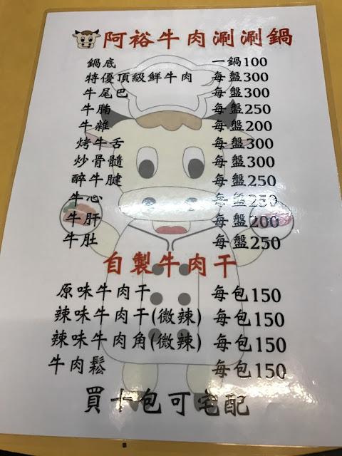 阿裕牛肉涮涮鍋 菜單