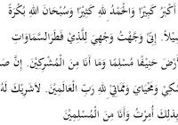 Teks Surat Al Waqiah Versi Tulisan Arab Latin Dan