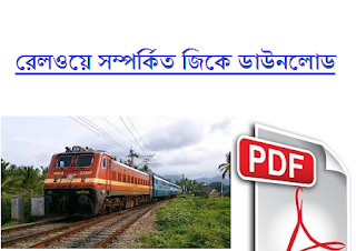 Railway Gk Pdf Download