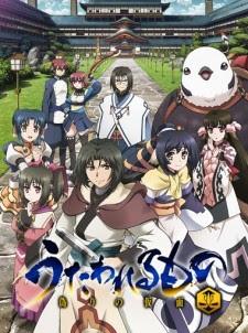 Utawarerumono: Itsuwari no Kamen -  2015 Poster