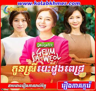 Kon Srey Besdong Pich